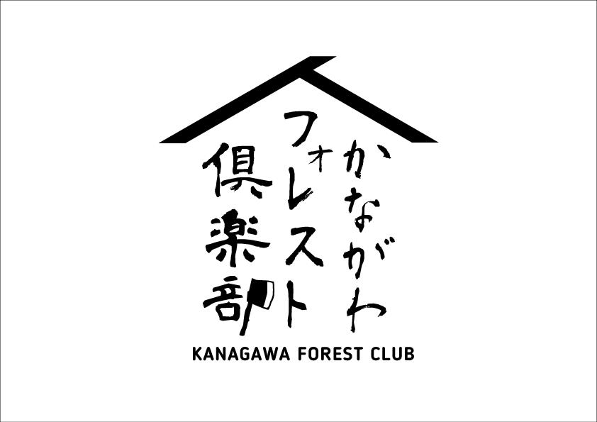 かながわフォレスト倶楽部ロゴ