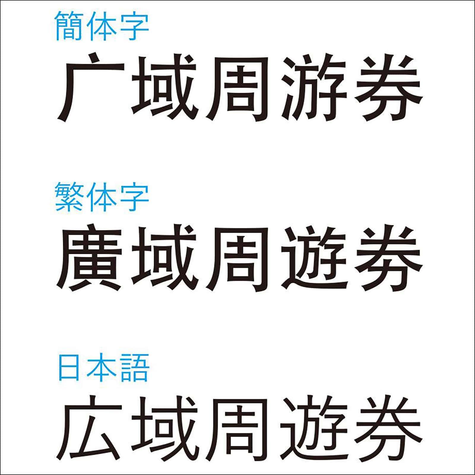 中国語の「簡体字」と「繁体字」...