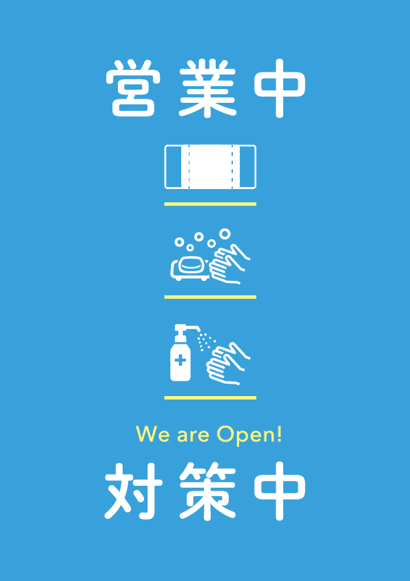 営業中_web_poster_koneko_2020   デザインこねこ DESIGN KONEKO inc.